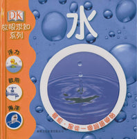 DK Eye Wonder Series: Water (Traditional Chinese)