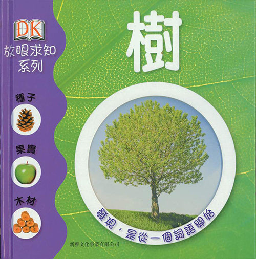 DK Eye Wonder Series: Trees (Traditional Chinese)