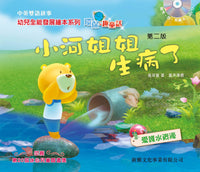 Protect our Environment Series for Kids: Miss River is sick (Cantonese/Mandarin/English CD)