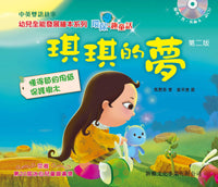 Protect our Environment Series for Kids: Kiki's Dream (Cantonese/Mandarin/English CD)