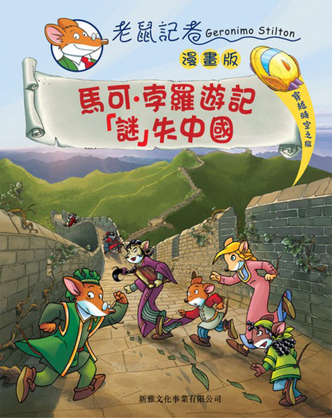 Geronimo Stilton Graphics Novel Series: Following the Trail of Marco Polo