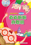 Happy Growing Up Series: Grandpa and Grandma are very smart (Cantonese/Mandarin/English CD)