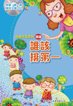 Happy Growing Up Series: Who should be the first in line? (Cantonese/Mandarin/English CD)