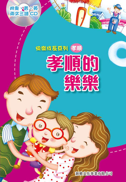 Happy Growing Up Series: Lok Lok loves his parents (Cantonese/Mandarin/English CD)