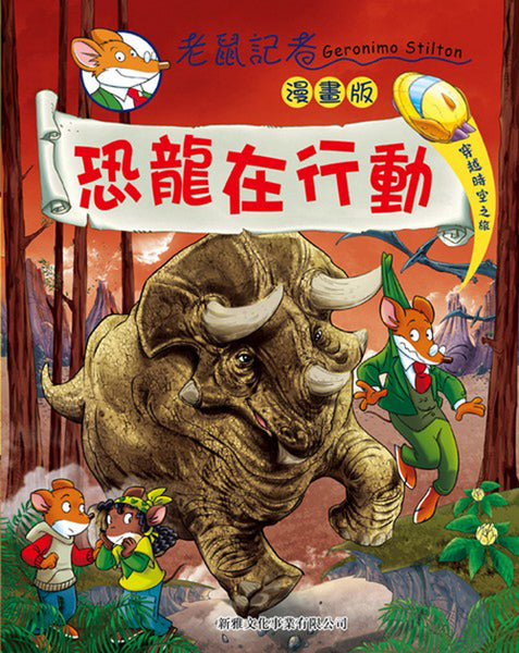 Geronimo Stilton Graphics Novel Series: Dinosaurs in Action! (Traditional Chinese)