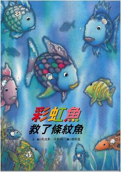 Rainbow Fish to the Rescue! (Traditional Chinese)