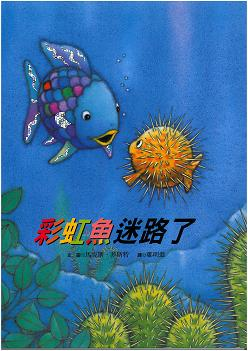 Rainbow Fish Gets Lost His Way (Traditional Chinese)
