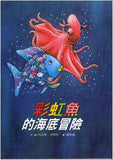 Rainbow Fish Discovers The Deep Sea (Traditional Chinese)