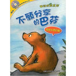 Bear Fan is not willing to share! (Cantonese/Mandarin/English CD)