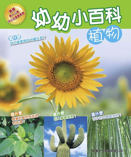 Children Encyclopedia - Plants