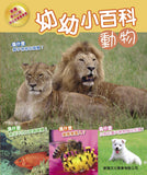 Children Encyclopedia - Animals