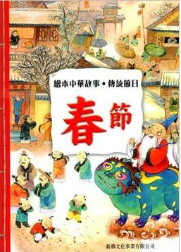 Chinese New Year (Traditional Chinese)