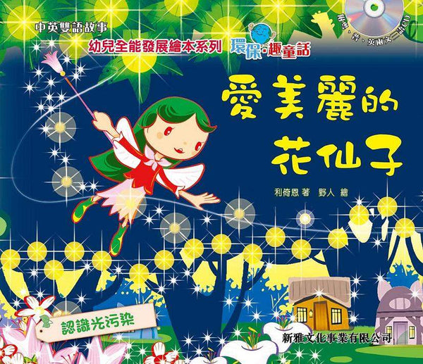 Protect our Environment Series for Kids: Flower Fairy (Cantonese/Mandarin/English CD)