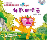 Protect our Environment Series for Kids: Nian & Noise (Cantonese/Mandarin/English CD)