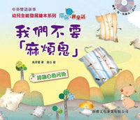 Protect our Environment Series for Kids: We Don't Want to be the Trouble Kids (Cantonese/Mandarin/English CD)