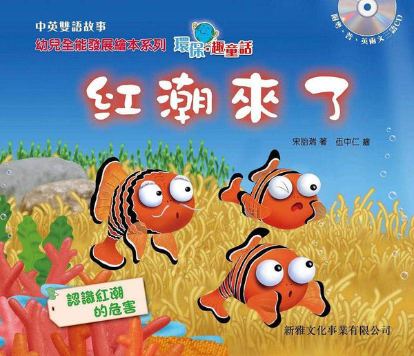 Protect our Environment Series for Kids: Red Tide is coming (Cantonese/Mandarin/English CD)
