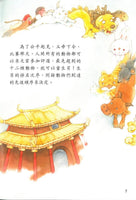 Illustrated Chinese Stories Zodiac Animal Series: Rat (Traditional Chinese)
