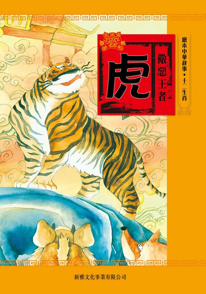 Illustrated Chinese Stories Zodiac Animal Series: Tiger (Traditional Chinese)