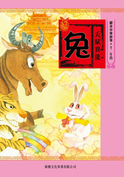 Illustrated Chinese Stories Zodiac Animal Series: Rabbit (Traditional Chinese)