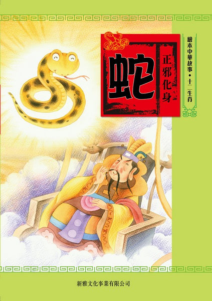 Illustrated Chinese Stories Zodiac Animal Series: Snake (Traditional Chinese)