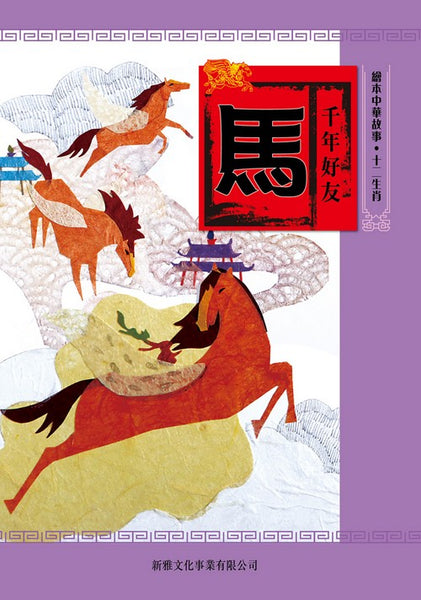 Illustrated Chinese Stories Zodiac Animal Series: Horse (Traditional Chinese)