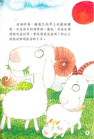 Illustrated Chinese Stories Zodiac Animal Series: Goat (Traditional Chinese)