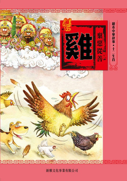 Illustrated Chinese Stories Zodiac Animal Series: Rooster (Traditional Chinese)