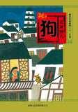 Illustrated Chinese Stories Zodiac Animal Series: Dog (Traditional Chinese)