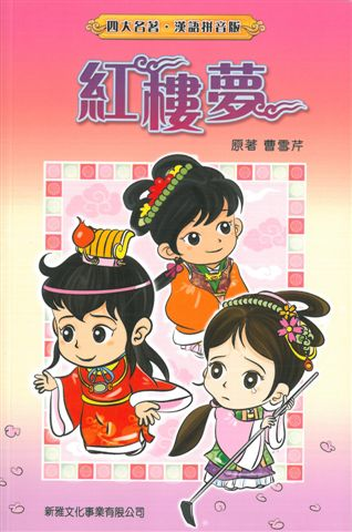 The Four Classic Novels of Chinese Literature Series: Dream of the Red Chamber (with Pinyin)