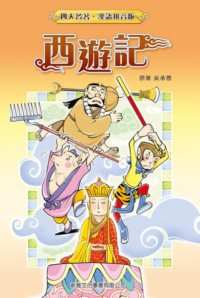 The Four Classic Novels of Chinese Literature Series: Monkey King Journey to the West (with Pinyin)
