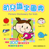 Young Children Pictorial Dictionary