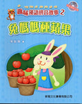 Fun Mandarin Pinyin Story Series: Bunny Mommy is planting Apple Tree (Mandarin CD)