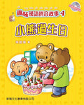 Fun Mandarin Pinyin Story Series: Little Bear's Birthday