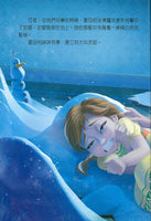 Frozen Magical Chapter Book (Traditional Chinese)