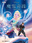 Frozen Graphics Novel (Traditional Chinese)