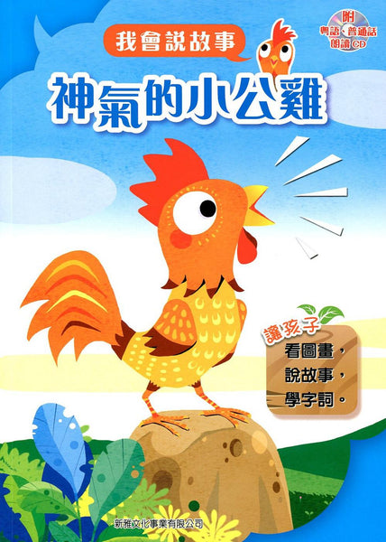 Handsome Little Rooster (Cantonese/Mandarin/English CD)