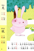 Proud Bunny (Cantonese/Mandarin/English CD)