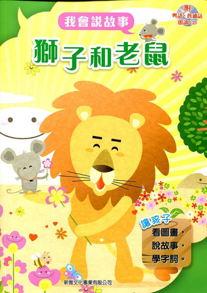 Lion & Mouse (Cantonese/Mandarin/English CD)