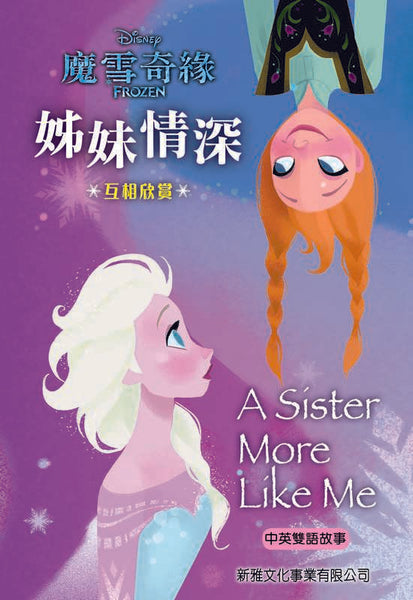 Frozen a Sister More Like Me (Traditional Chinese)