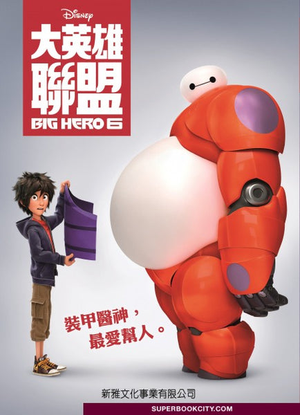 Big Hero 6 Story Book (Traditional Chinese)