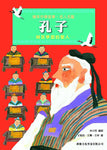 Confucius (Traditional Chinese)