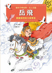 Yue Fei - Military General (Traditional Chinese)