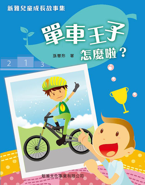 Growing Up Stories Chapter Book Series: Cycling Prince Story