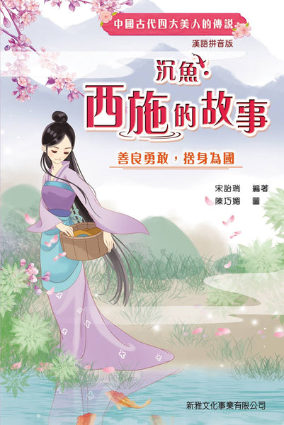 Legend of the Four Ancient Beauties of China: Xi Shi's Story (Traditional Chinese)