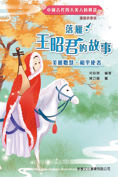 Legend of the Four Ancient Beauties of China: Wang Zhaoyun's Story (Traditional Chinese)
