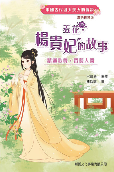 Legend of the Four Ancient Beauties of China: Princess Yang GuiFei's Story (Traditional Chinese)