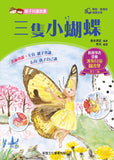 Three Little Butterflies (Traditional Chinese)