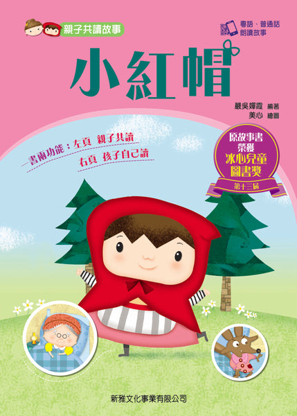 Little Red Riding Hood (Traditional Chinese)