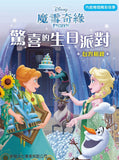 Frozen Fever: Anna's Birthday Surprise (Traditional Chinese)