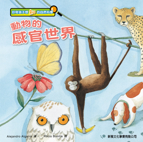 Animals' Senses (Traditional Chinese)